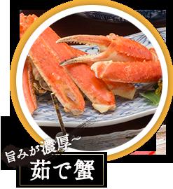旨みが濃厚〜茹で蟹
