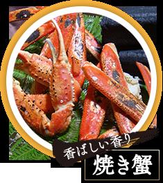 香ばしい香り 焼き蟹