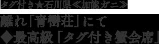 タグ付き★石川県<加能ガニ>離れ「青巒荘」にて最高級「タグ付き蟹会席」